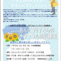 2011.7清瀬ウイズアイ