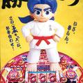 既存キャラクター立体化 An existing character is three-dimensional