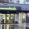 412 東名駅近くのショッピングプラザ「森の風」