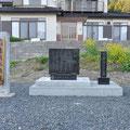 0834 赤浜小学校閉校記念碑(平成25年3月31日、開校明治10年)
