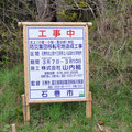 0249 防災集団移転宅地造成工事の看板