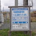 0347 汚染廃棄物仮置場の造成工事①