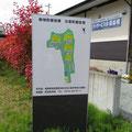 1045 愛宕東災害町営住宅の案内図