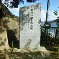 263 佐藤水産の避難地点に設置された「女川いのちの石碑」