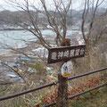 竜神崎展望台から見た宮古港。