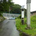 636 鍬ケ崎小学校