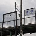 0986 三陸鉄道南リアス線 恋し浜駅