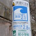 八戸市鮫小学校付近の津波危険度表示、浸水高(標高)は5.3m