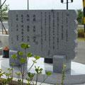 219 日和幼稚園の慰霊碑