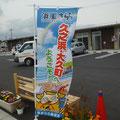 815 浜風きらり(久ノ浜・大久町)