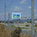 950 原釜・尾浜海浜公園の案内看板