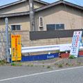 0097 富岡町・帰宅困難地域への通行止め