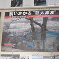0778「普代駅に掲示されていた被災写真など」