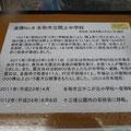 2776 遺構No.8 名取市立閖上中学校の表示