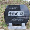 0420 特別養護老人ホーム・和光苑(高台にあり津波被害なし)