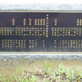 940 新地町礒山にある碑①