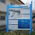 1986 湾口防波堤で小学校が守られるイメージの説明文。3年経っても見直されていない。