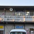 0874「仮設商店街・復興きらり」