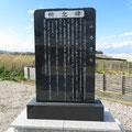 1331 山田浜の祈念碑(地域の終焉を告げる石碑)