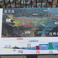 286 三王展望公園の掲示(復興計画)