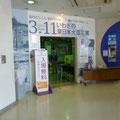 618 「ららみゅう」2階で開催中の「いわきの東日本大震災展」
