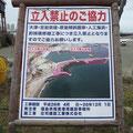 2929 原釜地区鎮魂広場付近の復旧工事の看板