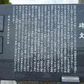 712 中之作漁港に設けられた津波災害の碑文