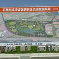071 南浜の復興祈念公園の整備計画