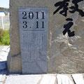 175 小泉小学校の「津波の教え」①