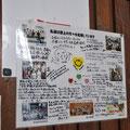 0704「思い出さがしプロジェクトに参加された方々の寄せ書き」