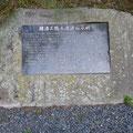 247 綾里の津波伝承碑(平成10年作製)②