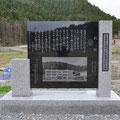 0454 石巻市立相川小学校閉校記念碑(明治6年開校、平成25年3月閉校)