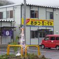 511 雄勝の商店(おがつ店こ屋街)