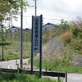 1092 防集(山信田団地)入口