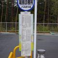 509 雄勝診療所等のバス停