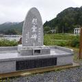 565 東日本大震災の慰霊碑