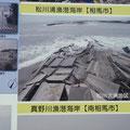 958 案内板に掲載の松川浦・大洲の決壊状況