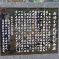 633 旧・赤崎小学校の閉校記念碑