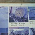 294 大川小学校に掲示されている写真。293には裏山のコンク リートの「たたき」が掲示されている。