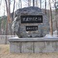 0504 普代大水門の復旧した津波防災の石碑②