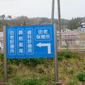 281 田老三王団地内の4つの施設の表示