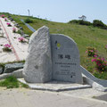 1394 薄磯の震災復興土地区画整理事業 竣工記念碑(2018年2月)
