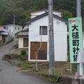 604 大槌町社協(仮事務所のまま)