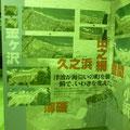 620 内部の展示