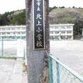 2590 北上小学校(橋浦小に津波被災した吉浜小と相川小を統合)