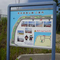 087 鳥の海・荒浜漁港公園の説明図