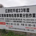 0349 災害廃棄物処理事業分別作業場①