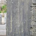2223 昭和三陸津波碑(死者・行方不明者911人)