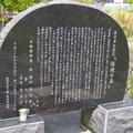 584 波路上の「鎮魂の森」の碑