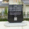 312 玉浦西地区の碑(沿岸部からの移転について)